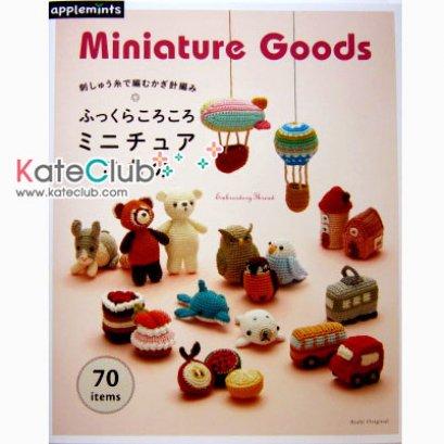 หนังสือสอนถักโครเชต์ Miniature Goods **พิมพ์ที่ญี่ปุ่น (สินค้าหมด-รับสั่งจอง)