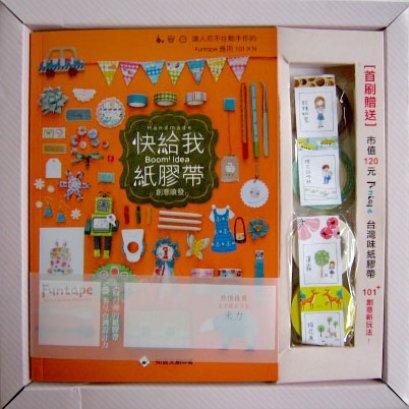 SALE - หนังสือ Fantape Handmade Boom Idea  ราคาเฉพาะหนังสือนะคะ masking tape น่าจะใช้ไม่ได้แล้วค่ะ *พิมพ์ที่ไต้หวัน (มี 1 เล่ม)