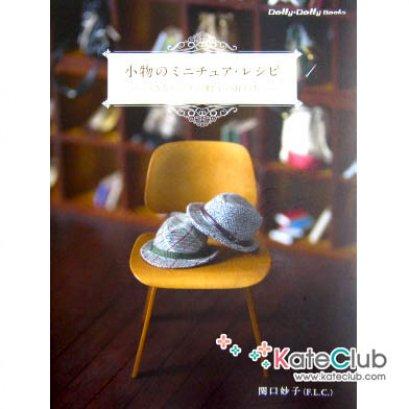 หนังสือ Dolly Dolly ปกหมวก สอนทำ accessories กระเป๋า หมวก **พิมพ์ญี่ปุ่น (มี 1 เล่ม)