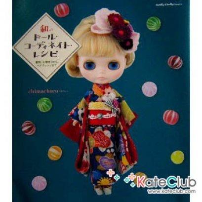 หนังสือ Dolly Dolly Chimachoco สอนตัดชุดกิโมโน สอนทำผม **พิมพ์ญี่ปุ่น (มี 1 เล่ม)
