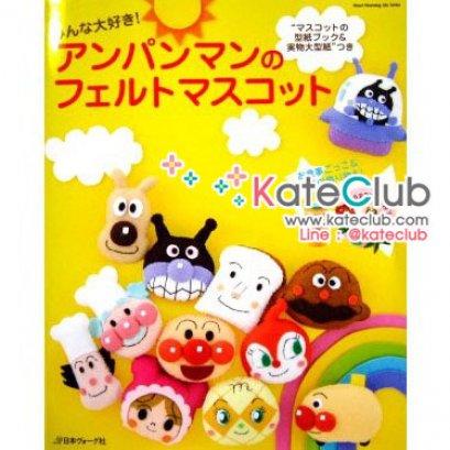 หนังสือผ้าสักหลาด อังปังแมนและเพื่อนๆ **พิมพ์ญี่ปุ่น (มี 1 เล่ม)