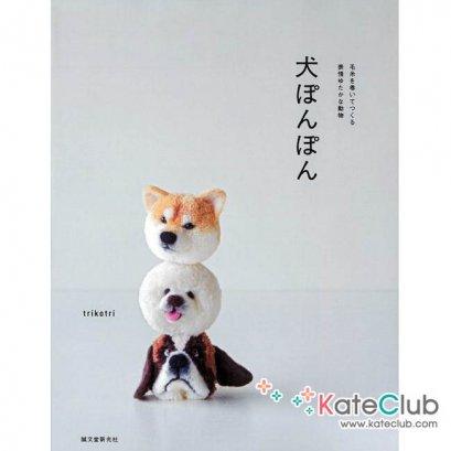 หนังสือสอนทำปอมปอมไหมพรมหน้าน้องหมา ปกตุ๊กตา 3 ตัว by trikotri **พิมพ์ที่ญี่ปุ่น (มี 1 เล่ม)