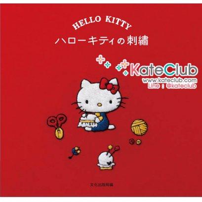 หนังสือสอนปักผ้า Hello Kitty **พิมพ์ที่ญี่ปุ่น (มี 1 เล่ม)