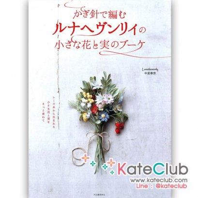 หนังสืองานถักโครเชต์ดอกไม้ Lunarheavenly ปกช่อดอกไม้ **พิมพ์ที่ญี่ปุ่น (มี 1 เล่ม)