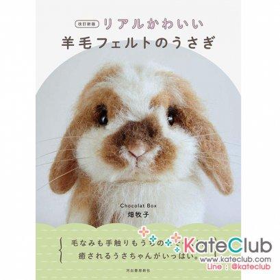 หนังสืองาน needle felting ปกกระต่าย by Chocolat Box **พิมพ์ญี่ปุ่น (มี 1 เล่ม)