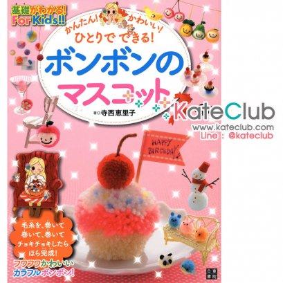 หนังสือสอนทำปอมปอมไหมพรมสำหรับเด็ก **พิมพ์ที่ญี่ปุ่น (มี 1 เล่ม)