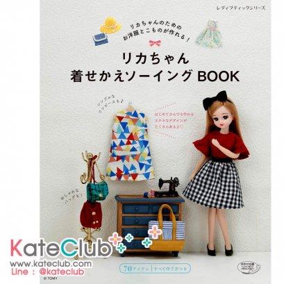 หนังสือสอนเย็บชุดตุ๊กตา Licca 70 items **พิมพ์ที่ญี่ปุ่น (สินค้าหมด-รับสั่งจอง)