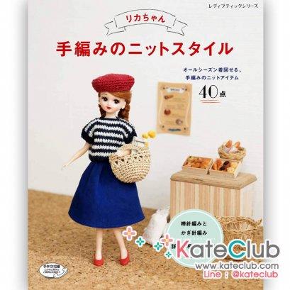 หนังสือสอนถักโครเชต์และนิตติ้งชุดตุ๊กตา กระเป๋า หมวก Licca 40 items **พิมพ์ญี่ปุ่น (มี 1 เล่ม)