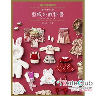 หนังสือสอนตัดชุดตุ๊กตา Obitsu Body 11 cm **พิมพ์ญี่ปุ่น (มี 1 เล่ม)