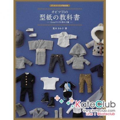 หนังสือสอนตัดชุดตุ๊กตา Obitsu Body 11 cm ปกน้ำเงิน **พิมพ์ญึ่ปุ่น (มี 1 เล่ม)