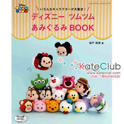 หนังสือสอนถักโครเชต์ Disney ตุ๊กตา TSUM TSUM รวม 35 แบบ **พิมพ์ที่ญี่ปุ่น (มี 1 เล่ม)