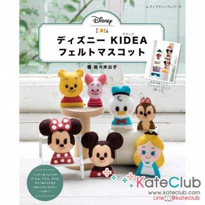 หนังสือสอนทำงานผ้าสักหลาดการ์ตูน Disney KIDEA **พิมพ์ที่ญี่ปุ่น (มี 1 เล่ม)