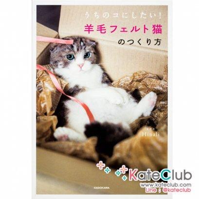 หนังสืองาน needle felting ตุ๊กตาแมวเหมือนจริง **พิมพ์ที่ญี่ปุ่น (มี 1 เล่ม)