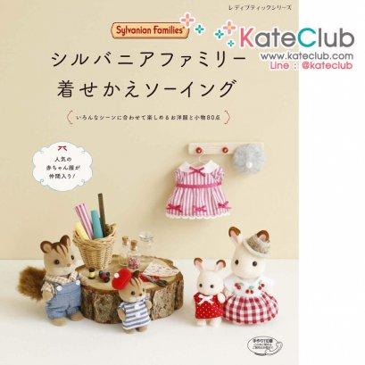 หนังสือสอนตัดชุดตุ๊กตา Sylvanian Families รวม 76 ชิ้นงาน **พิมพ์ที่ญี่ปุ่น (มี 1 เล่ม)