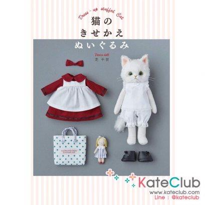 หนังสือสอนเย็บตุ๊กตาแมว และเสื้อผ้า Dress-up stuffed Cat **พิมพ์ที่ญี่ปุ่น (มี 1 เล่ม)
