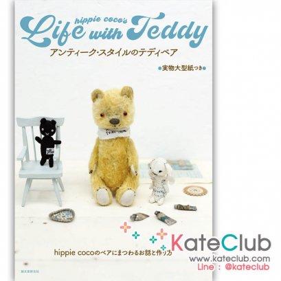 หนังสือสอนเย็บตุ๊กตา Life with Teddy By hippie coco **พิมพ์ที่ญี่ปุ่น (มี 1 เล่ม)