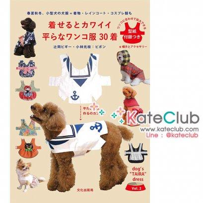 หนังสือสอนตัดชุดสุนัข dog's TAIRA dress Vol.2 **พิมพ์ที่ญี่ปุ่น (มี 1 เล่ม)