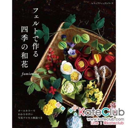 หนังสือสอนทำดอกไม้จากผ้าสักหลาด fumiemon **พิมพ์ที่ญี่ปุ่น (สินค้าหมด-รับสั่งจอง)