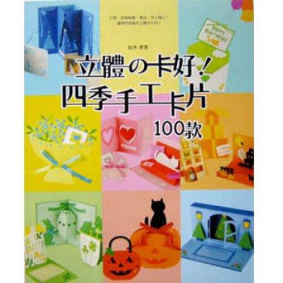 หนังสืองานกระดาษ สอนทำการ์ดแบบต่างๆ และการ์ด pop up 100 แบบ *พิมพ์ที่ไต้หวัน (มี 1 เล่ม)