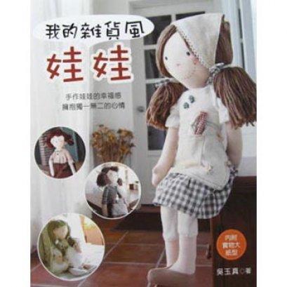 หนังสือตุ๊กตาคันทรีปกเด็กผู้หญิงโพกผ้า *พิมพ์ที่ไต้หวัน (มี 1 เล่ม)