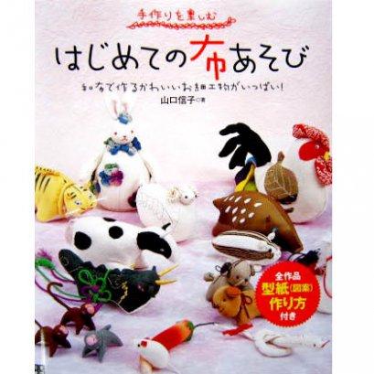 SALE - หนังสือสอนทำตุ๊กตาจากผ้ากิโมโน ปก 12 นักกษัตริย์ **พิมพ์ญี่ปุ่น (มี 1 เล่ม)