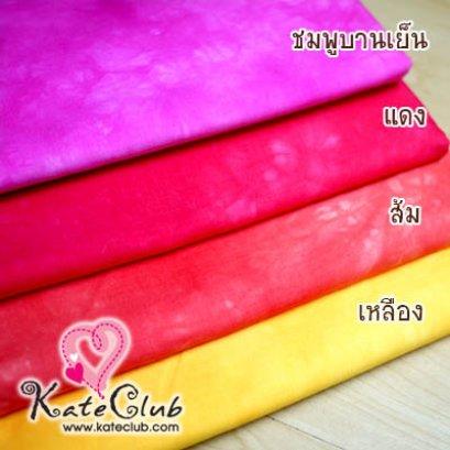 (เหลือชมพูบานเย็น 1/2 ม.ค่ะ) ผ้า Cotton ของ คุณ Kathy Mom สีพื้น (1/4 เมตร) *คลิกเลือกสีด้านใน