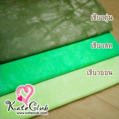 (เหลือเขียวอ่อน 1/2 ม.) ผ้า Cotton ของ คุณ Kathy Mom สีพื้น (1/4 เมตร) *คลิกเลือกสีด้านใน