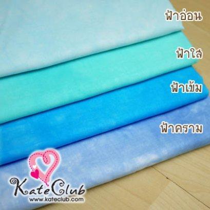 (เหลือฟ้าอ่อน 1/4 ม. ค่ะ) ผ้า Cotton ของ คุณ Kathy Mom สีพื้น (1/4 เมตร) *คลิกเลือกสีด้านใน
