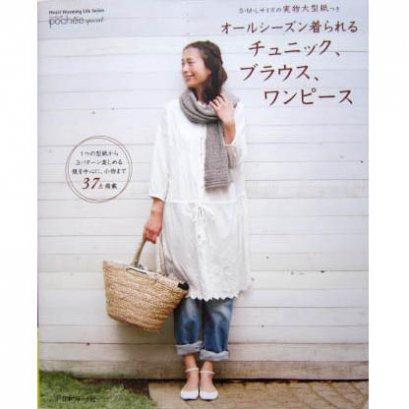 SALE - หนังสือสอนตัดเสื้อผู้หญิง ปกผู้หญิงชุดขาวถือกระเป๋าสาน **พิมพ์ญี่ปุ่น (มี 1 เล่ม)
