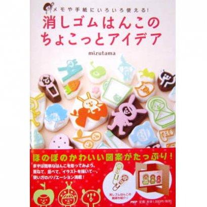 SALE - หนังสือแกะยางลบ ทำตราประทับ by Mizutama **พิมพ์ญี่ปุ่น (มี 1 เล่ม)