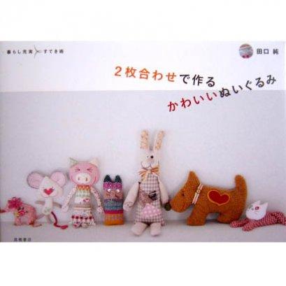 หนังสือสอนทำตุ๊กตาผ้า ดีไซน์เก๋ เล่มยาว **พิมพ์ญี่ปุ่น (สินค้าหมด-รับสั่งจอง)