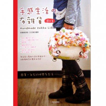 SALE - หนังสืองานผ้า Handmade Zakka Life *พิมพ์ที่ไต้หวัน (มี 1 เล่ม)
