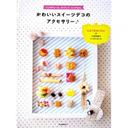 หนังสือสอนปั้นขนมน่ารักๆ Sweet Deco ปกกรอบภาพขนมหวาน **พิมพ์ญี่ปุ่น (สินค้าหมด-รับสั่งจอง)
