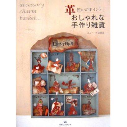 หนังสือสอนทำเครื่องหนัง Accessory Charm Basket **พิมพ์ญี่ปุ่น (มี 1 เล่ม)