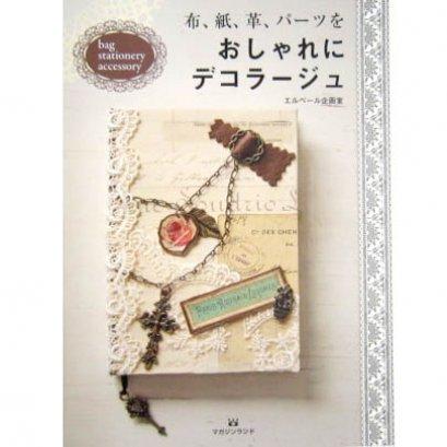 SALE - หนังสือสอนงานผ้า ตกแต่ง bag stationery accessory **งานสวยหวานมากค่ะ **พิมพ์ญี่ปุ่น (มี 2 เล่ม)