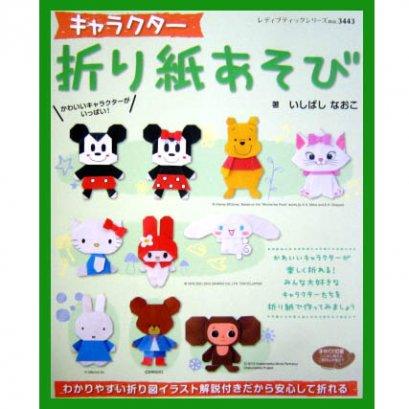 หนังสือสอนพับกระดาษเป็นตัวการ์ตูน Sanrio Disney no.3443 **พิมพ์ญี่ปุ่น (มี 1 เล่ม)