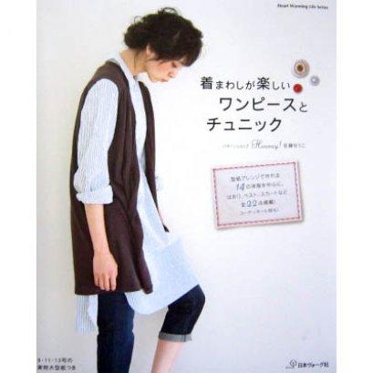 SALE - หนังสือสอนตัดเสื้อผู้หญิง ปกผู้หญิงใส่เสื้อกั๊ก (มี 1 เล่ม)