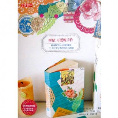หนังสืองานกระดาษ Scrapbook เน้นการใช้ดอยลี่*แนะนำเลยค่ะ แบบสวยมาก *พิมพ์ที่ไต้หวัน (มี 1 เล่ม)