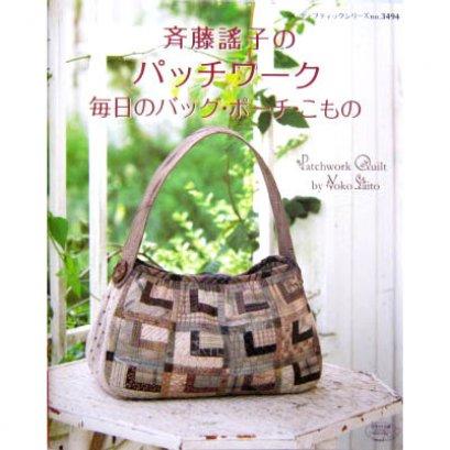 หนังสือ Patchwork Quilt no.3494 ของคุณ Yoko Saito **พิมพ์ญี่ปุ่น (มี 1 เล่ม)