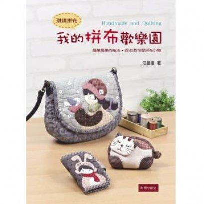 SALE - หนังสือ Handmade and Quilting **ชิ้นงานเป็นตัวการ์ตูนน่ารักๆ วิธีทำละเอียด *พิมพ์ที่ไต้หวัน (มี 2 เล่ม)
