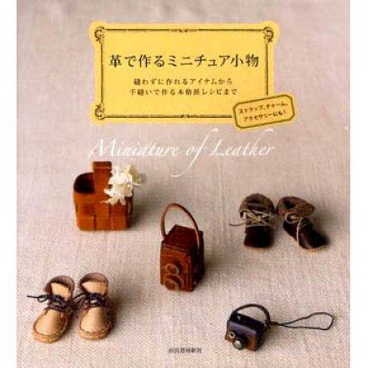 หนังสืองานหนัง Miniature of Leather **ใครชอบงานหนังจิ๋วๆ ต้องเล่มนี้เลยค่ะ **พิมพ์ญี่ปุ่น (มี 1 เล่ม)