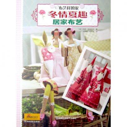SALE - หนังสือสอนทำตุ๊กตาผ้า งานผ้า Tilda ปกสก็อตชมพู **พิมพ์ที่จีน (มี 1 เล่ม)