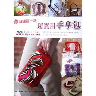 SALE - หนังสือสอนเย็บกระเป๋า 32 Clutch Bag **ชิ้นงานหลากหลาย วิธีทำละเอียด *พิมพ์ที่ไต้หวัน (มี 2 เล่ม)