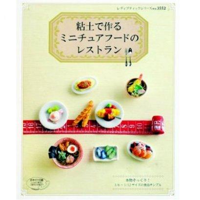 หนังสือสอนทำอาหารจิ๋ว ปกเหลือง no.3552 **พิมพ์ญี่ปุ่น (สินค้าหมด-รับสั่งจอง)