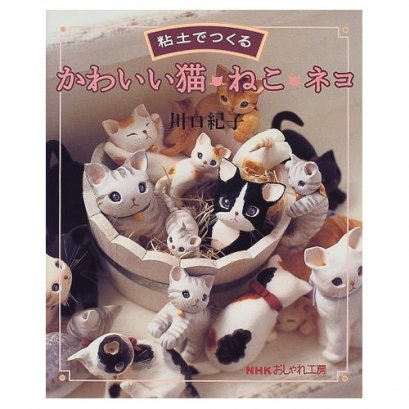 หนังสือสอนปั้นดินรูปน้องแมว **พิมพ์ญี่ปุ่น (สินค้าหมด-รับสั่งจอง)