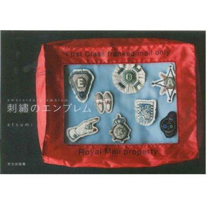 หนังสือสอนงานปัก Embroidery Emblem by atsumi **พิมพ์ญี่ปุ่น (มี 1 เล่ม)