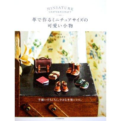 หนังสือสอนทำงานหนังขนาดจิ๋ว Miniature Leather Craft ** วิธีทำละเอียดมากค่ะ **พิมพ์ญี่ปุ่น (สินค้าหมด-รับสั่งจอง)