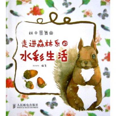 SALE - หนังสือสอนวาดภาพระบายสีน้ำ ปกกระรอก By kirra ภาพสวยน่ารักค่ะ **พิมพ์ที่จีน (มี 1 เล่ม)