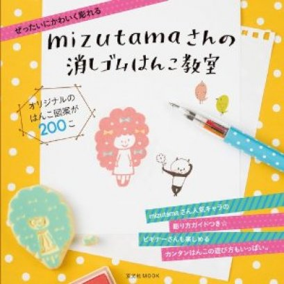 หนังสือแกะยางลบ ทำตราประทับ ปกเหลืองลายจุด By Mizutama **เหมาะกับมือใหม่ วิธีละเอียดมากค่ะ **พิมพ์ญี่ปุ่น (สินค้าหมด-รับสั่งจอง)