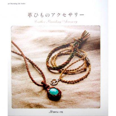 หนังสือสอนทำงานหนัง Leather Braiding Accessory **พิมพ์ญี่ปุ่น (มี 1 เล่ม)